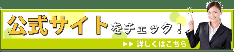 日新火災 の公式サイトはこちらボタン