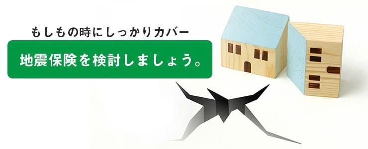 地震で損壊した家