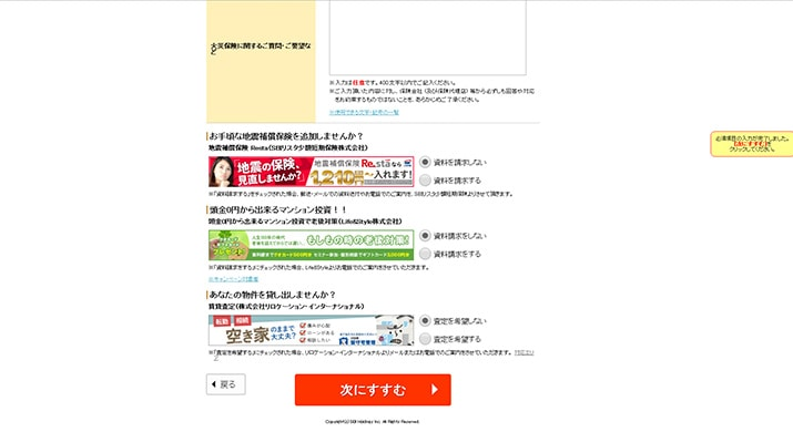 インズウェブ申込3