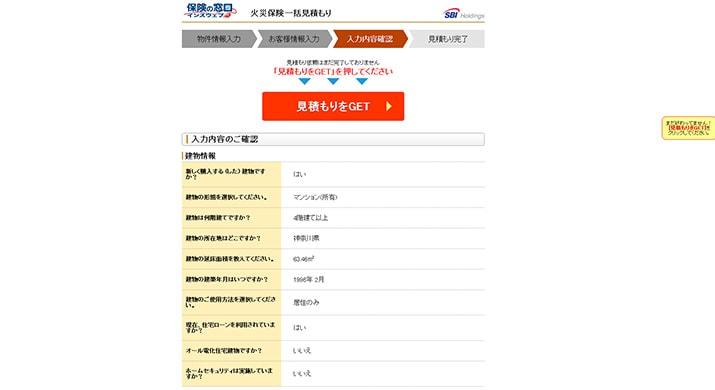 インズウェブ申込4