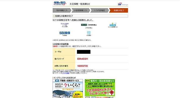 インズウェブ申込5