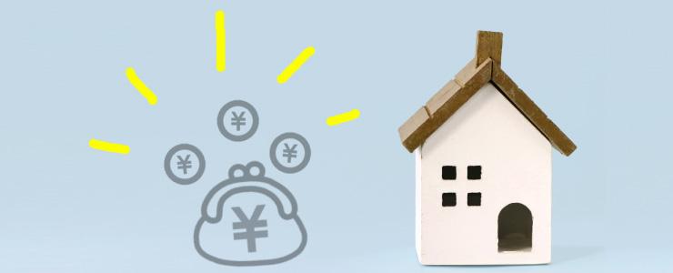 保険料の節約には火災保険の免責を付ける